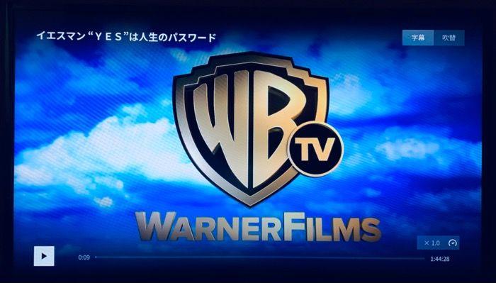 U-NEXT テレビでの再生画面
