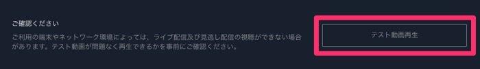 U−NEXT ライブ配信 テスト動画再生