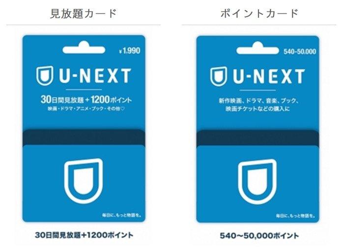 U-NEXT U-NEXT見放題カード U-NEXTポイントカード
