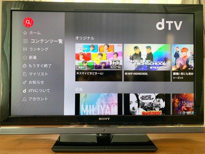 dTV テレビで視聴
