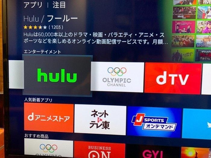 Huluレビュー テレビ Hulu