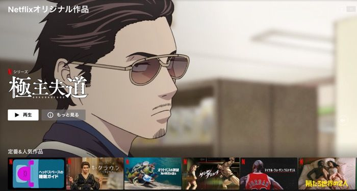 Netflix オリジナル作品