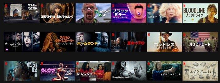 Netflix エミー賞受賞作品