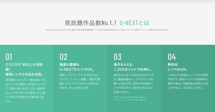 U-NEXT サービス概要