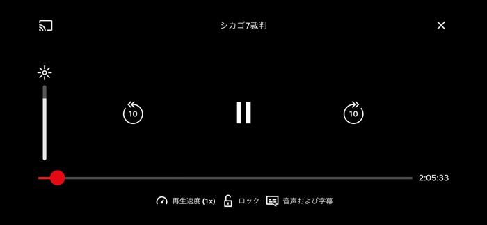 Netflix アプリ再生画面