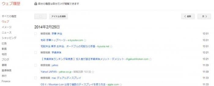 Google ウェブ履歴