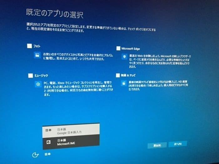 Windows10:アップグレード時の既定アプリ選択