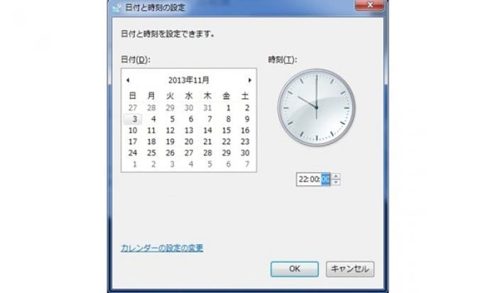 システム時刻の調整