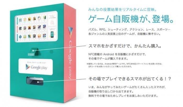 Google ゲーム自販機