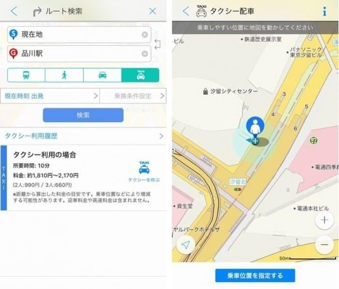 Yahoo!地図 全国タクシー