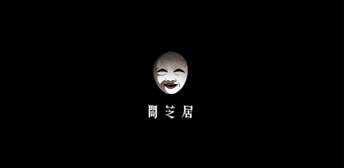 テレ東アニメ「闇芝居」