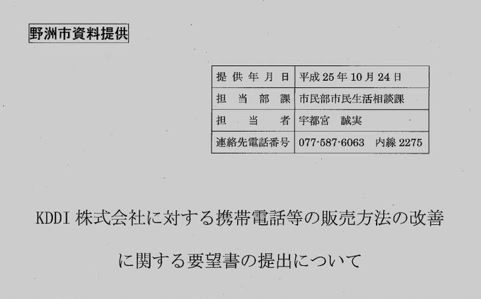 野洲市 KDDIに対する販売方法改善要望書 PDF