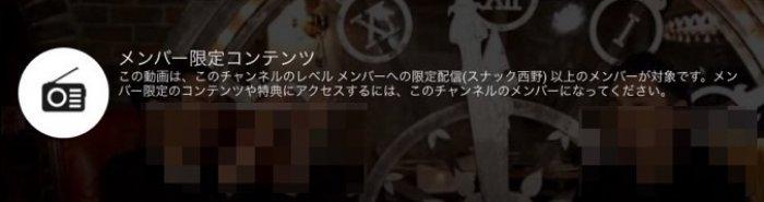 YouTubeチャンネル メンバー限定コンテンツ
