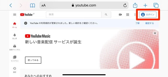 YouTubePremium ウェブ版 ログイン