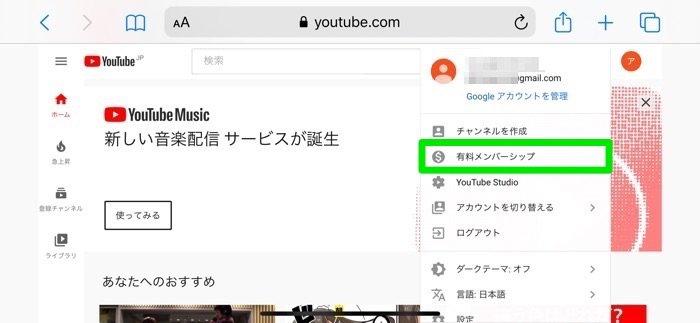 YouTubePremium 有料メンバーシップ