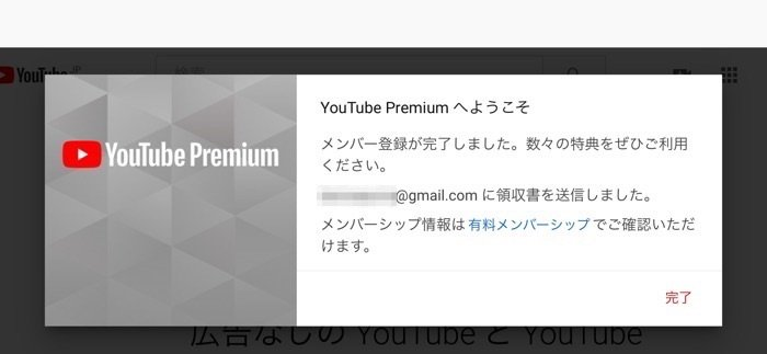 YouTubePremium 購入手続き完了