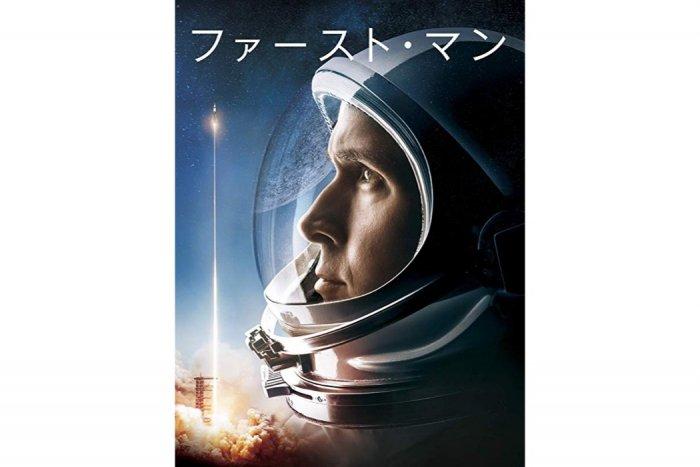 初めて月に降り立った男の葛藤を描く異色の宇宙映画『ファースト・マン』