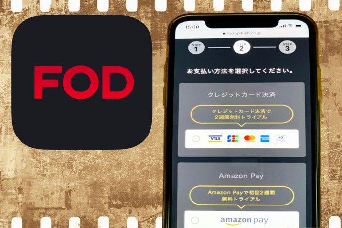 FODプレミアムの料金と支払い方法まとめ 決済手段の変更についても解説