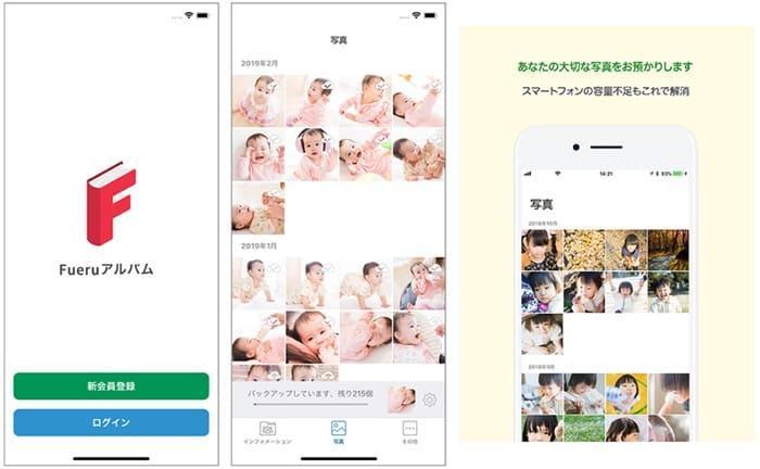 容量無制限で写真データを保存できるアプリ「Fueruアルバム」がリリース