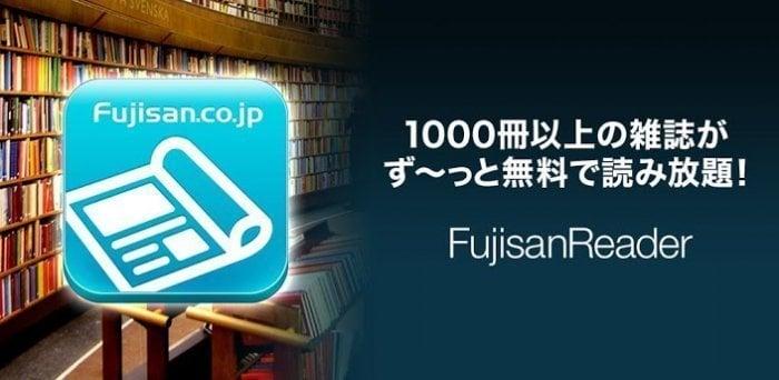 1000冊以上の雑誌「タダ読み」サービスが太っ腹なアプリ「FujisanReader」が登場