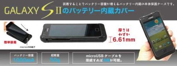 「Galaxy S2」のバッテリー持ちをよくするカバーが登場