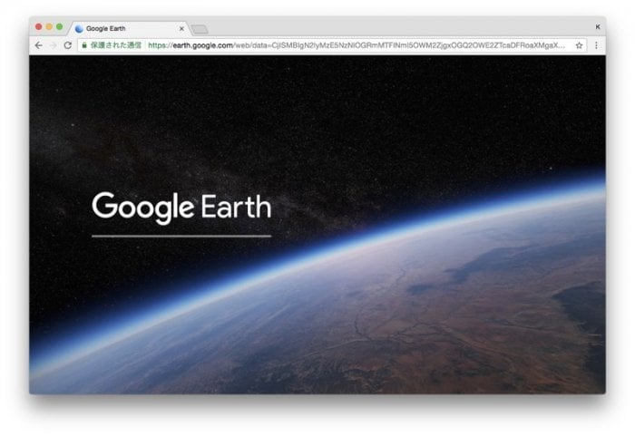 「Google Earth」が刷新、ブラウザから利用可能に ガイドツアー機能などを追加