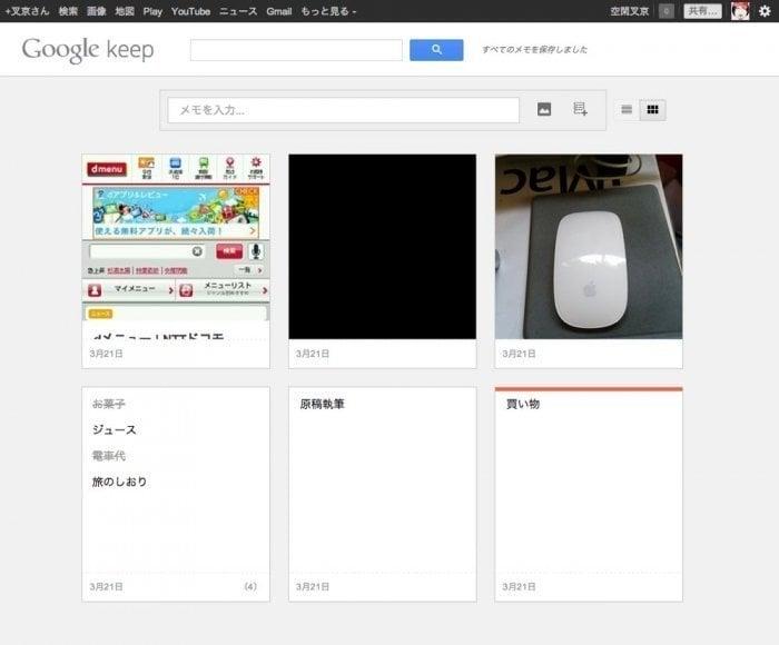 Google Keep PC版