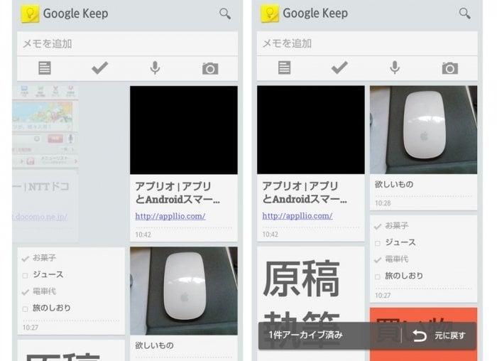 Google Keep 不要メモ