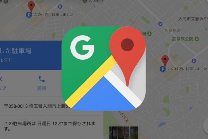 Googleマップで駐車場所を保存する方法【Android/iPhone】