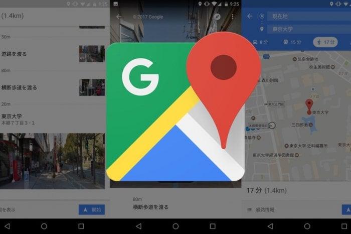 新しい グーグル マップ ストリート ビュー