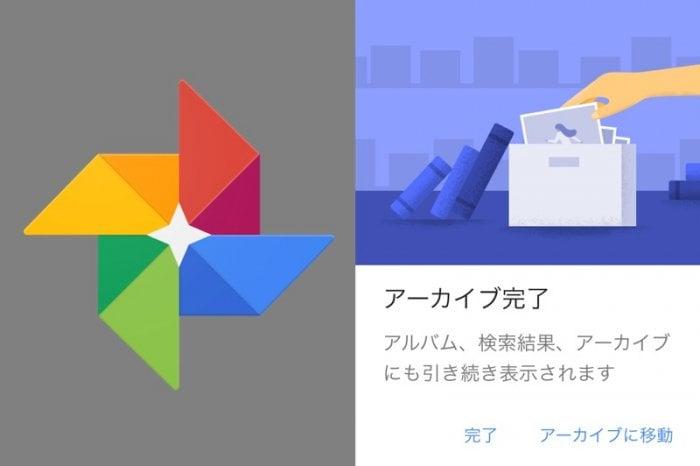 【新機能】Googleフォト内を整理できる「アーカイブ」機能の使い方と2つの注意点