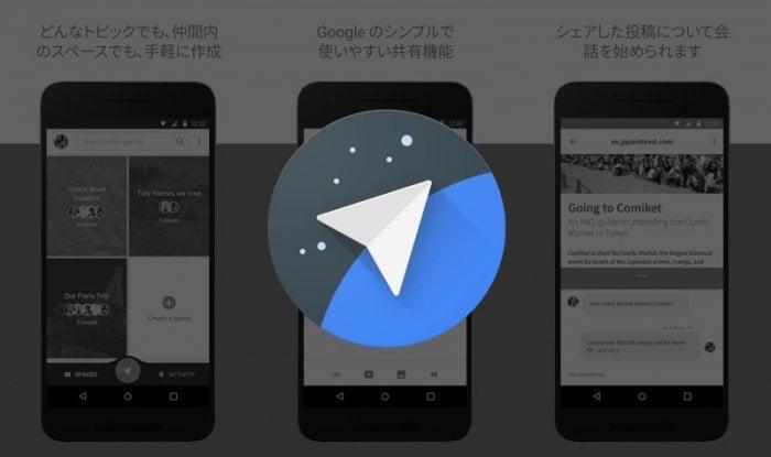 グーグル、情報まとめサービス「Spaces」を終了 開始から11カ月