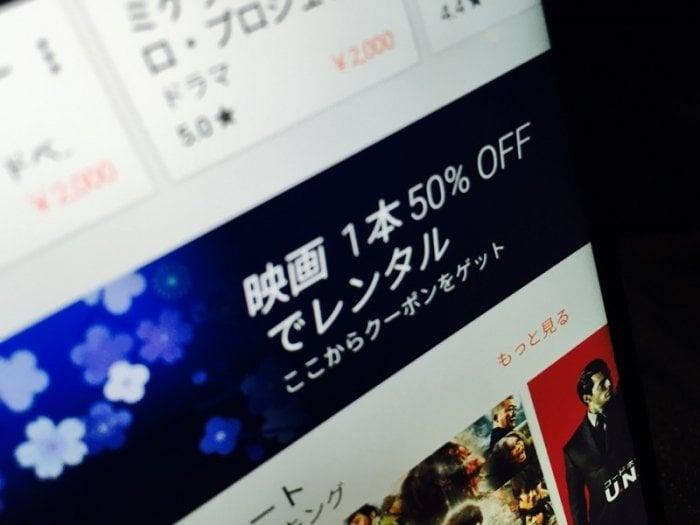 Google Play、映画レンタル1本を50%オフ 利用は4月7日まで