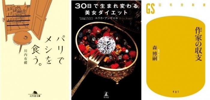 Kindleストアで「幻冬舎ほぼ全作品40%OFF」が開催中、2月25日まで