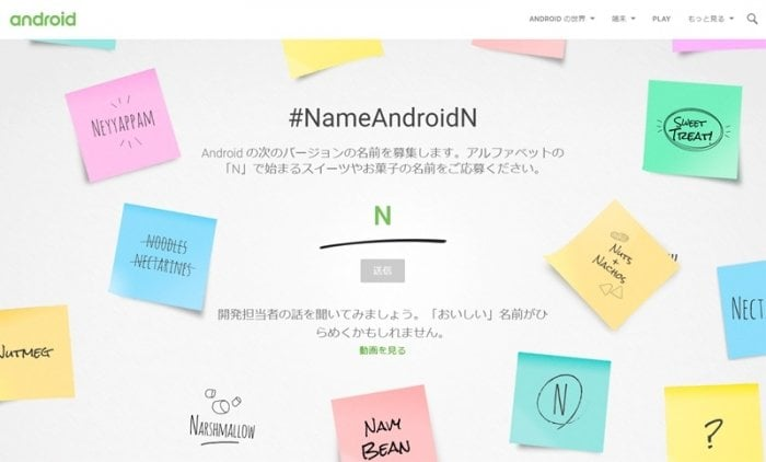 help name Android N
