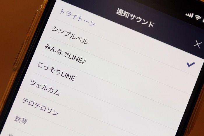 LINEの通知音・着信音を変更する方法まとめ オリジナルの設定も可能【iPhone/Android】