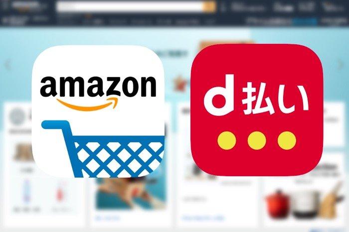 d払い・dポイントをAmazonで利用する方法