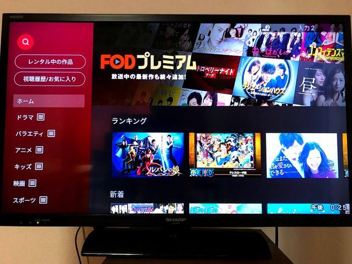 FODプレミアムをテレビで見る方法【Fire TV Stick】
