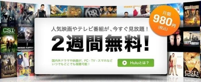 「Hulu」なら最初の2週間が無料で見放題、いつでもどこでも視聴可能