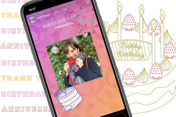 """【インスタグラム】ストーリーの""""誕生日カード""""とは? お祝いカードの使い方"""