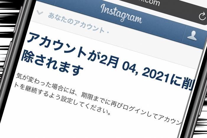 インスタグラムのアカウントを完全に削除(退会)する方法【2021年最新版】