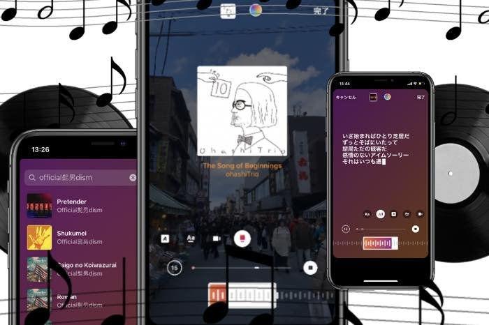 インスタストーリーに音楽を設定する方法──曲や歌詞が流せるミュージックスタンプの使い方