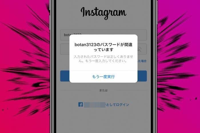 パスワード は instagram と