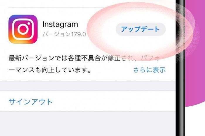 Instagramアプリをアップデートする方法、更新できないときの対処法も