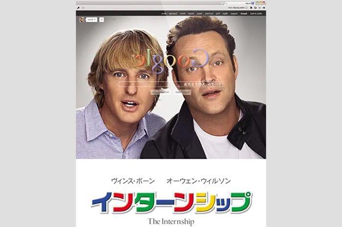 時代遅れの中年男がGoogleインターンシップに挑戦、Google本社で撮影された異色のコメディ映画『インターンシップ』
