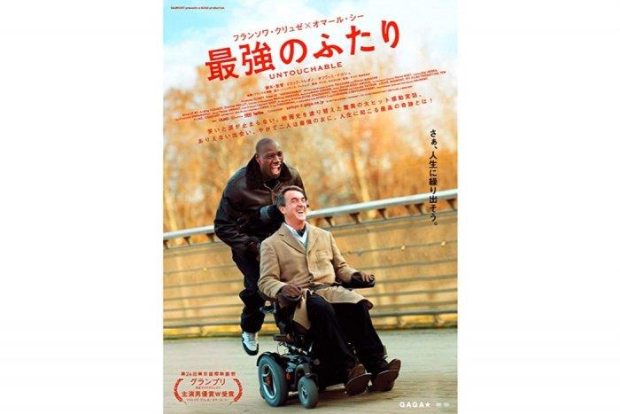 同情よりもユーモアが人を救う、障害を笑いと感動で描いた映画『最強のふたり』