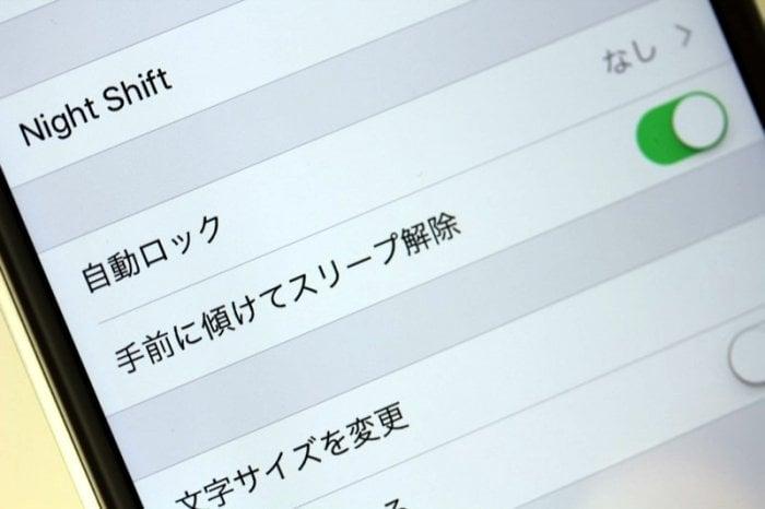 【iOS 10】持ちあげるだけでロック画面が表示→オフにする方法