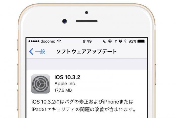 アップル、「iOS 10.3.2」をリリース バグ修正・セキュリティ問題の改善