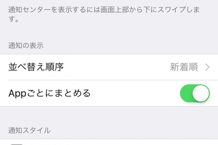 【iOS 10】iPhoneの通知センターでアプリごとに通知をまとめて表示する機能が削除