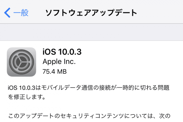 アップル、「iOS 10.0.3」アップデートを配信開始